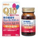 佐藤製薬 サトウ Q10(コエンザイムQ10) 90粒