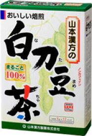 山本漢方 白刀豆茶(なたまめちゃ)100% 6g×12包