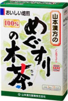 야마모토 한방 안약의 목다100% 3 g×10 파오