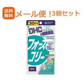 【∴メール便送料無料!!】【3個セット!!】【DHC】フォースコリー80粒20日分【3個セット!!】