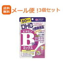 【∴メール便 送料無料!!】【3個セット!!】【DHC】 ビタミンBミックス 120粒 60日分【3個セット!!】
