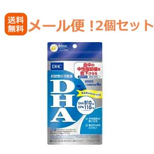 【メール便!送料無料!2個セット】DHC DHA 60日分 240粒(機能性表示食品)×2個セット 合計480粒