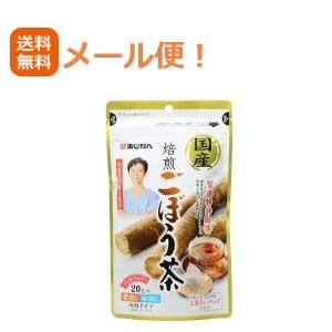 【メール便!送料無料!】【あじかん】 国産焙煎ごぼう茶 1g×20包