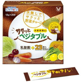 【大正製薬】サクッとベジタブル チョコ風味 粉末スティック 20袋入 Livita リビタ 特定保健用食品 トクホ 栄養補助食品