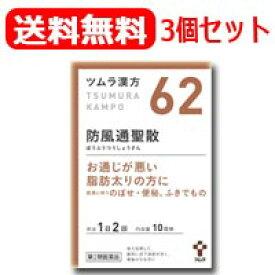 【第2類医薬品】【送料無料!3個セット!】ツムラの漢方【62】防風通聖散(ぼうふうつうしょうさん)エキス顆粒 48包【散剤】×3個セット
