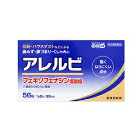 【第2類医薬品】アレルビ56錠【皇漢堂製薬】※セルフメディケーション税制対象商品