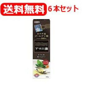 【お得な6本セット!送料無料!!】【日本製粉】ニップンアマニ油186g×6本【亜麻仁油】