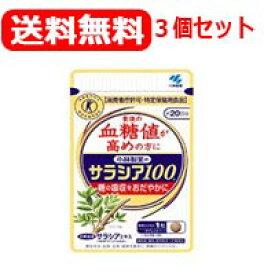 【送料無料!3個セット!】【小林製薬】サラシア10060粒×3個 【特定保健用食品】