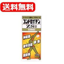 【第3類医薬品】【送料無料!!】コンドロイチンZS錠 270錠【