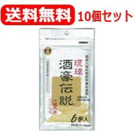 【送料無料!】琉球 酒豪伝説 6包入り <10袋セット>