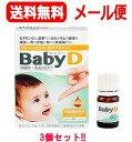 【メール便送料無料】【3個セット!!】【森下仁丹】BabyDベビーディー3.7g×3個