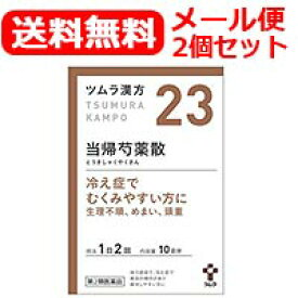 【第2類医薬品】【メール便対応・送料無料・2セット】ツムラの漢方【23】当帰芍薬散料(とうきしゃくやくさんりょう)エキス顆粒 20包×2個セット