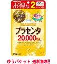 【メール便!! 送料無料!!】【マルマン】プラセンタ20000 プレミアム 160粒