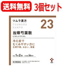 【第2類医薬品】【送料無料!3個セット!】ツムラの漢方【23】当帰芍薬散料(とうきしゃくやくさんりょう)エキス顆粒 48包【散剤】×3個セット