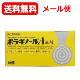 【第(2)類医薬品】【メール便送料無料】ボラギノールA坐剤(ボラギノールA坐薬)20個入挿入剤【tkg】