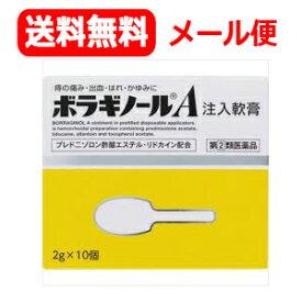 【第(2)類医薬品】【メール便!送料無料!】ボラギノールA 【注入】注入軟膏2g×10個 注入剤