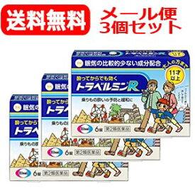 【第2類医薬品】【メール便・送料無料!3個セット!】【エーザイ】 トラベルミンR 6錠x3個セット