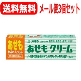 【第3類医薬品】【∴メール便送料無料!!】ユースキン あせもクリーム 32g 【お買得 3個セット】