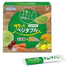 【大正製薬】サクッとベジタブル 粉末スティック 20袋入 Livita リビタ 特定保健用食品 トクホ 栄養補助食品