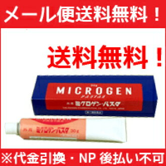 It becomes the shipment after the confirmation of the micro-gene pasta 30 g 啓芳堂製薬発毛促進育毛剤 ■ email confirmation ■ pharmacist required. Thank you for your understanding.