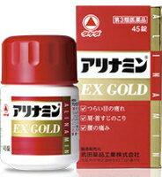 【第3類医薬品】【武田薬品工業】アリナミンEXゴールド 45錠【EX GOLD】※セルフメディケーション税制対象医薬品