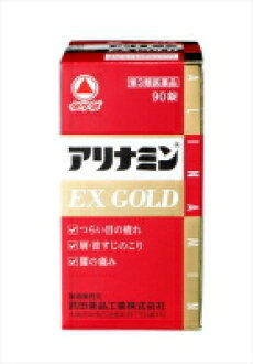 90 tablets of アリナミン EX gold ※The pharmaceutical products which are targeted for the self-medication taxation system ※The pharmaceutical products which are targeted for the self-medication taxation system