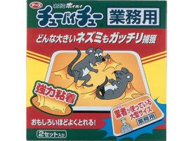 【アース製薬】ネズミホイホイ チューバイチュー 業務用 2セット