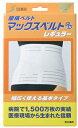 【日本シグマックス】マックスベルト CH レギュラー 【Lサイズ】※お取り寄せ商品【P25Apr15】