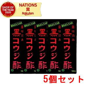 黒コウジ酢 720ml (コウジ黒酢)×5個セット【サンヘルス】