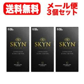【メール便送料無料!3セット】【不二ラテックス】SKYNコンドームアイアールスキーン 【10個入×3個セット】