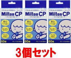 【送料無料!】【杏林製薬】 MiltonCP(ミルトンCP)【60錠】 3個セット!!(衛生雑貨)