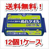 【送料無料!】アクティ 流せるぬれタオル 74枚<12個1ケース>【P25Jan15】