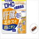 【DHC】 肝臓エキス+オルニチン<20日 60粒>【P25Jan15】