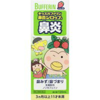 Kitzbufarin 变应性鼻炎糖浆草莓味 120 毫升液体绿箱