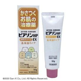 【第2類医薬品】【新新薬品】ピアソンHP油性クリームEX 50g