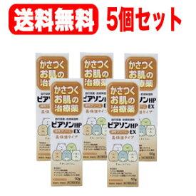 【第2類医薬品】【送料無料!5個セット!】【新新薬品】ピアソンHP油性クリームEX 50g