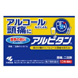 【第2類医薬品】【小林製薬】アルピタン 12包