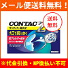 Contac nasal inflammation Z 14 tablets