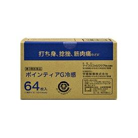 【第3類医薬品】【重量物となるため、お一人様3個までとなります。】【テイコクファルマケア】ポインティアG冷感 64枚入<湿布・シップ・しっぷ>