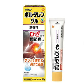 50 g of Volta Ren AC gel ※The pharmaceutical products which are targeted for the self-medication taxation system