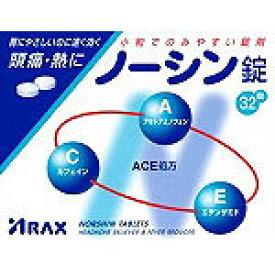【第(2)類医薬品】ノーシン錠 32錠【P25Jan15】