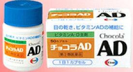 【第(2)類医薬品】【エーザイ】 チョコラAD 50カプセル  カプセル剤【P25Jan15】