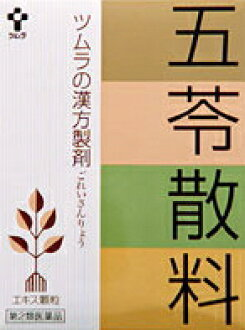 Tsumura herbal v goreisan (Please clean sannryou) extract granules 24 packages [P25Jan15