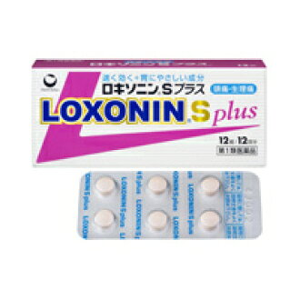Loxonin S plus 12 tablets (Pink)-No. 13 with ♦ upon email confirmation ♦ will be shipped after confirmation of the pharmacist. Please be kindly.