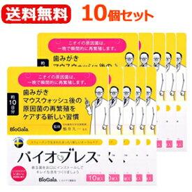 【送料無料!まとめ買い!】【10個セット】国際特許オーラルプロバイオディクス バイオブレス 10錠入 (ストロベリー味)BioBreath 【バイオガイアジャパン】