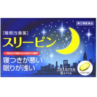 Sleep sedative sleeping 6 capsules pills