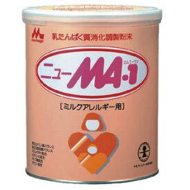 【森永】 ニュー MA-1 ミルク 800g 【アレルギー用】【粉ミルク】
