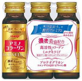 【明治】アミノコラーゲン プレミアム ドリンク50mL×3本入【アミコラ】