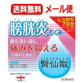 【第2類医薬品】【定形外郵便!送料無料!】【摩耶堂製薬】腎仙散 21包 (じんせんさん・ジンセンサン)
