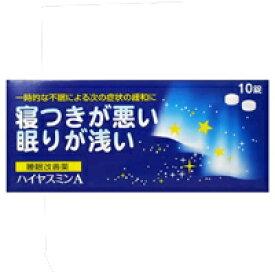 【第(2)類医薬品】ハイヤスミンA 10錠【福地製薬】 錠剤【P25Jan15】